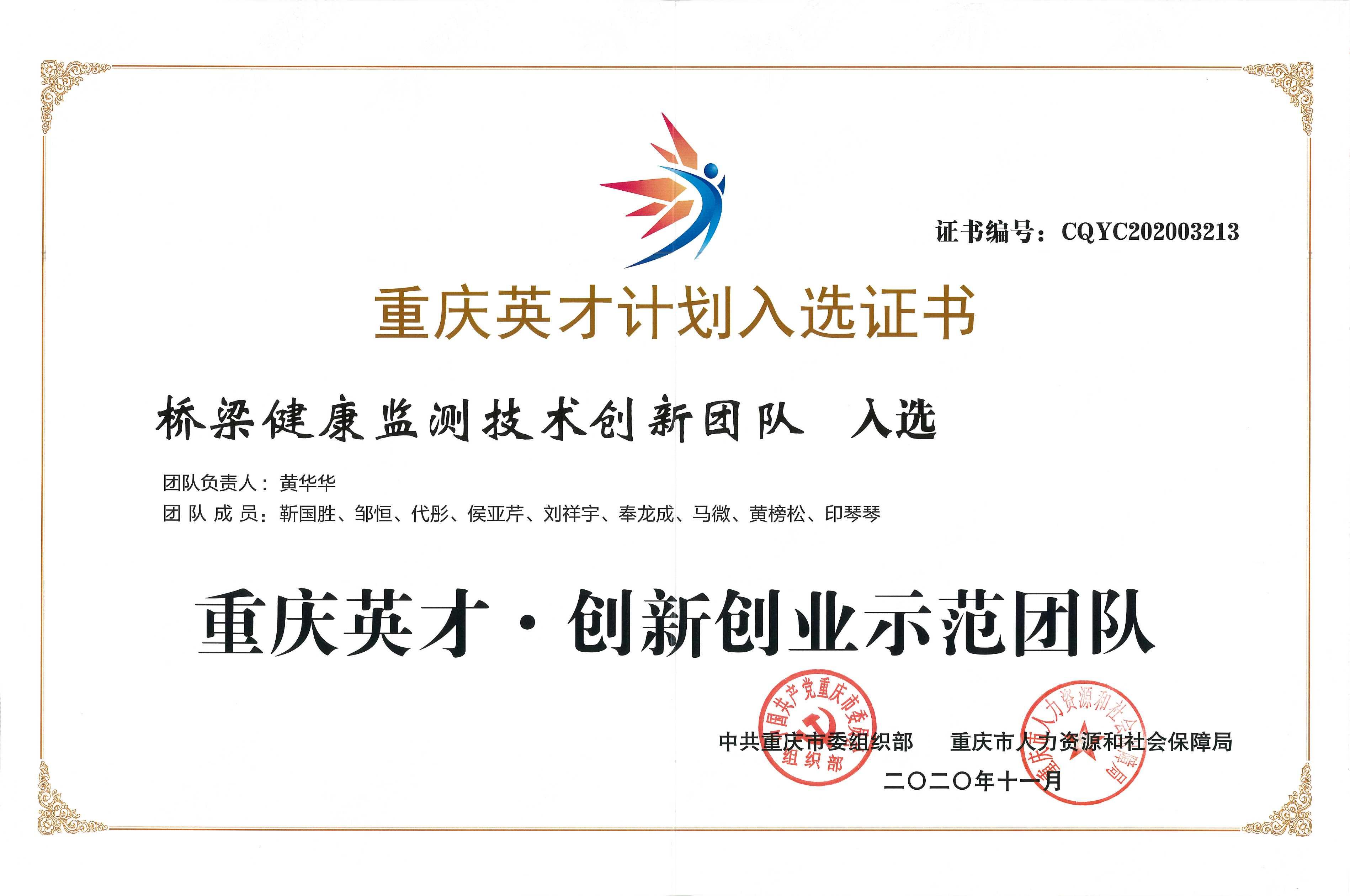 2020年重庆英才-创新创业示范团队-(桥梁健康监测技术创新团队)_1.JPG